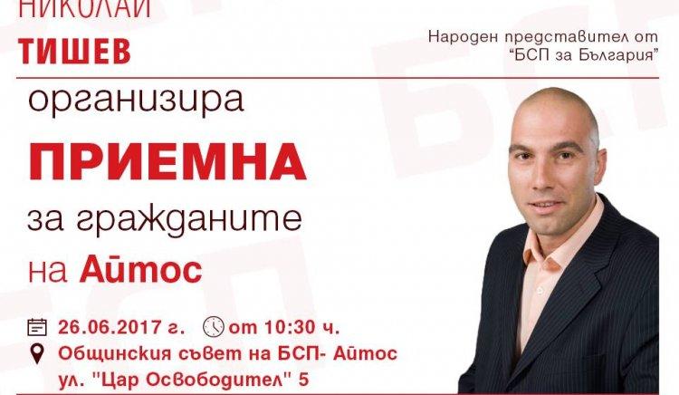 Приемна на народния представител Николай Тишев